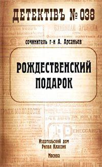 Александр Арсаньев Рождественский подарок