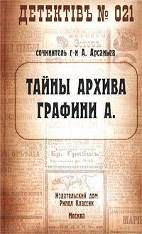 Александр Арсаньев Тайны архива графини А. александр сахаров сергей агаджанов крым прошлое и настоящее