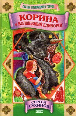 Сергей Сухинов Корина и волшебный единорог корина боманн лебединая смерть