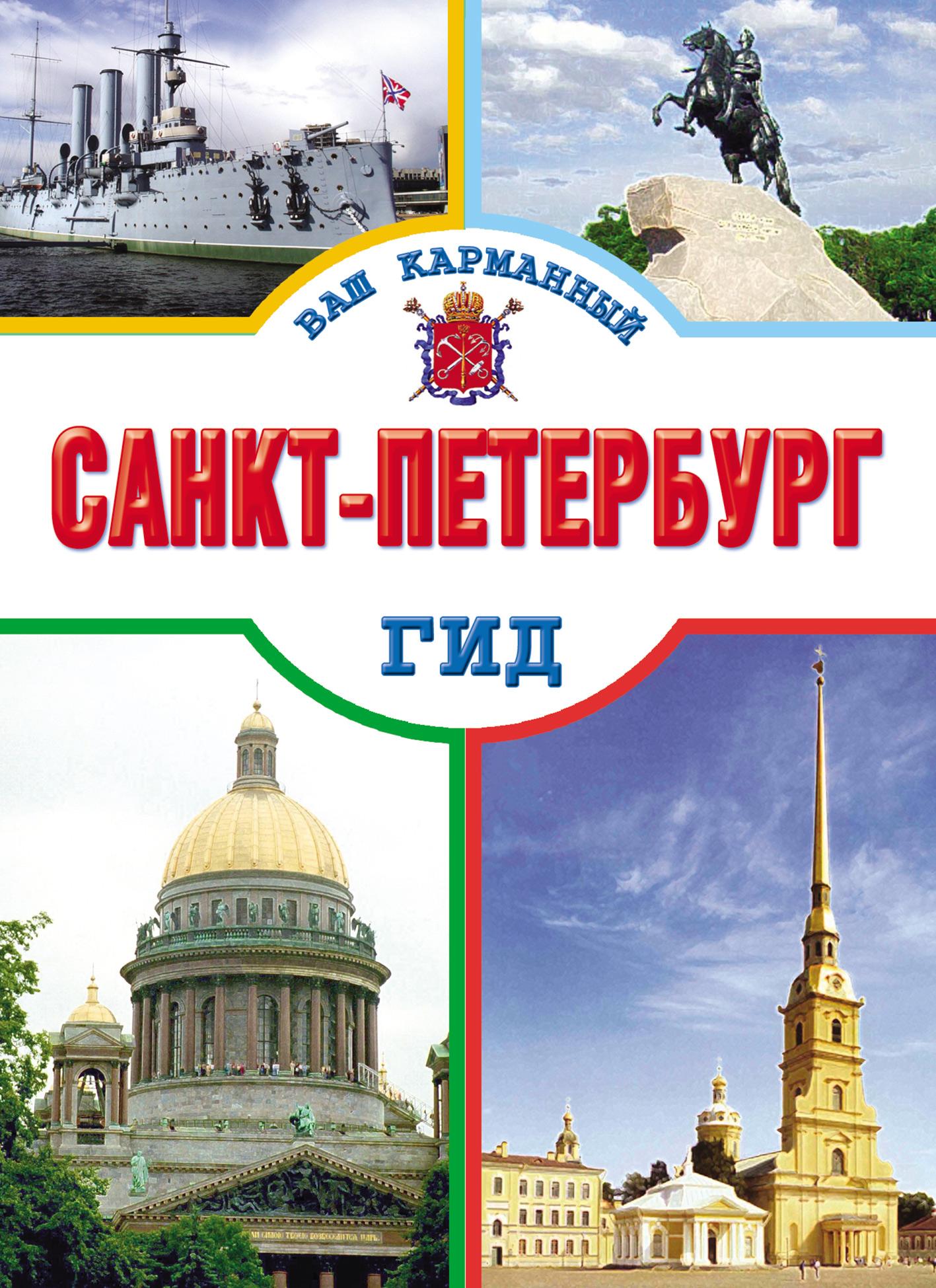 Отсутствует Санкт-Петербург тур санкт петербург