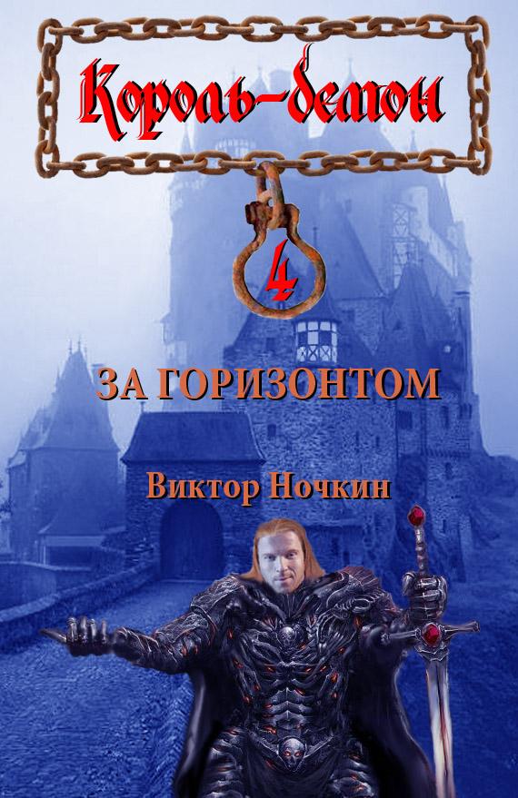 Виктор Ночкин За горизонтом ночкин виктор кровь зверя