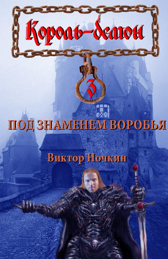 Виктор Ночкин Под знаменем Воробья ночкин виктор кровь зверя