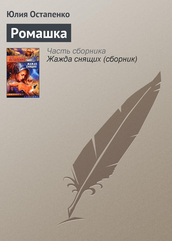 Юлия Остапенко Ромашка цена и фото