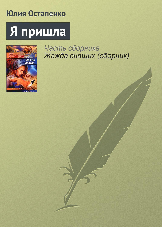 Юлия Остапенко Я пришла цена и фото