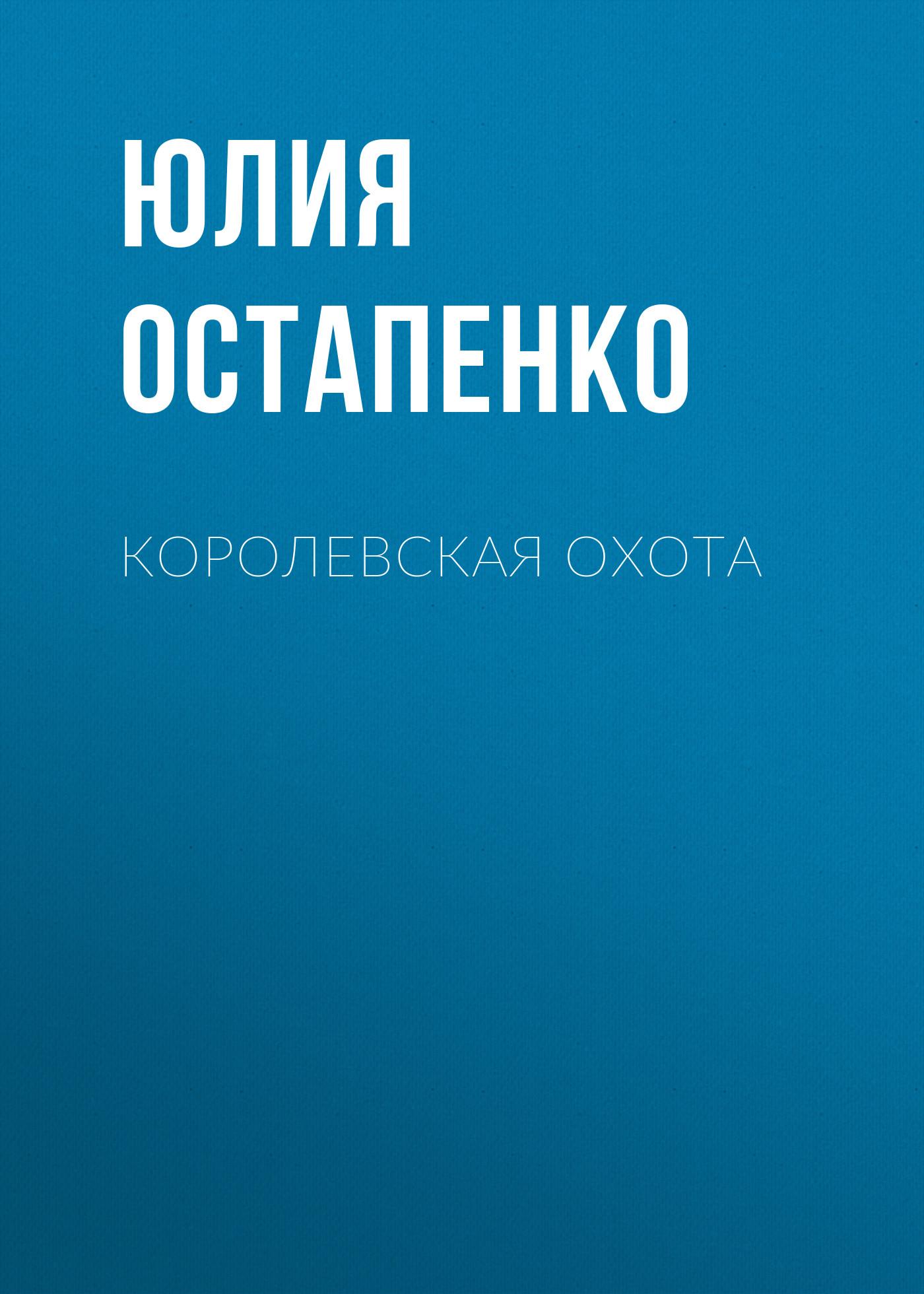 Юлия Остапенко Королевская охота цена и фото