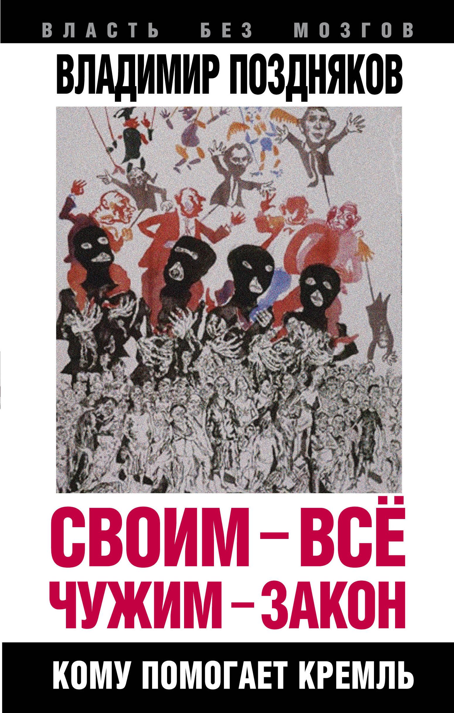 Владимир Поздняков Своим – все, чужим – закон. Кому помогает Кремль александр поздняков александр поздняков соната для баяна
