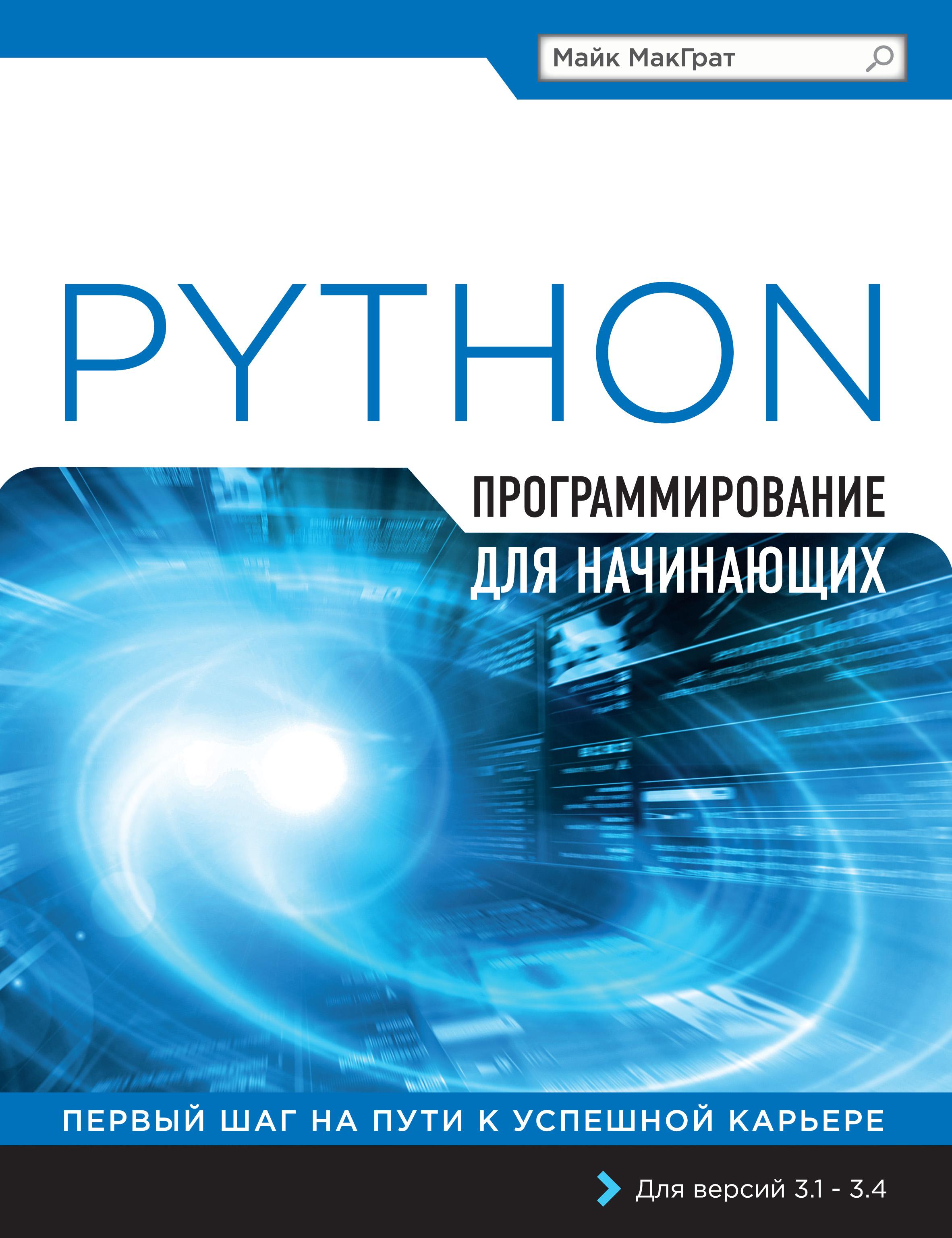 Майк МакГрат Python. Программирование для начинающих майк макграт visual basic программирование для начинающих