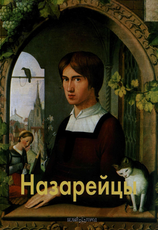 Елена Федотова Назарейцы