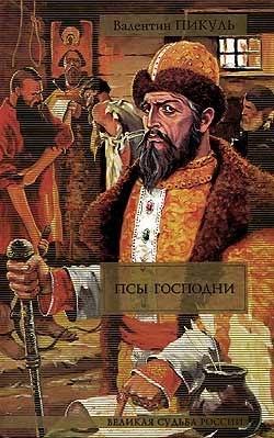 Валентин Пикуль Янычары цена