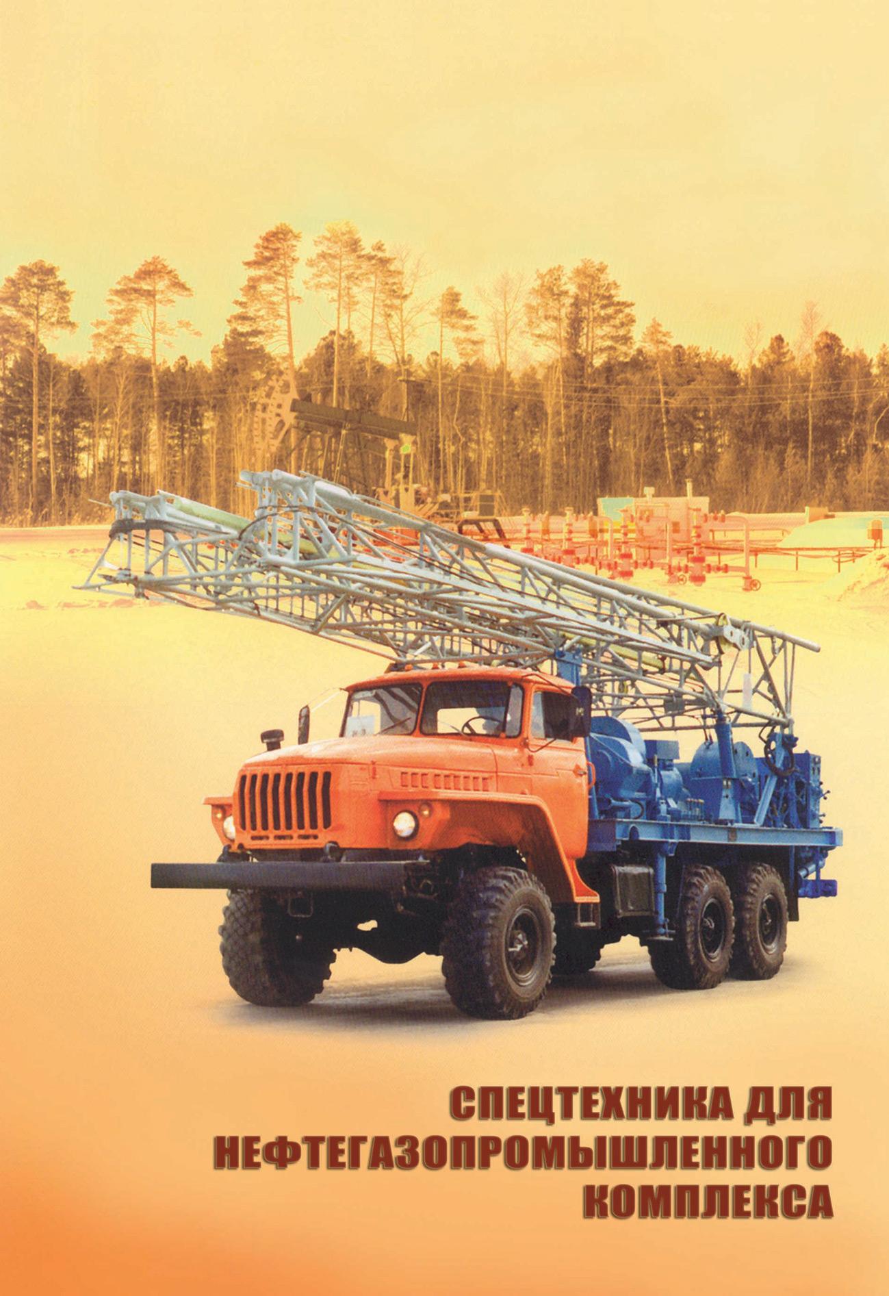 М. И. Грифф Спецтехника для нефтегазопромышленного комплекса. Выпуск 13