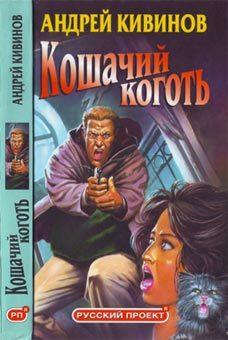 Андрей Кивинов Поп-корн новинка
