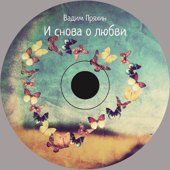 Вадим Пряхин И снова о любви