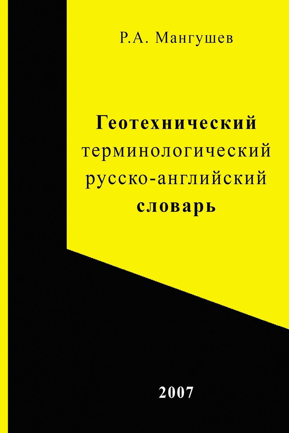 Р. А. Мангушев Геотехнический терминологический русско-английский словарь