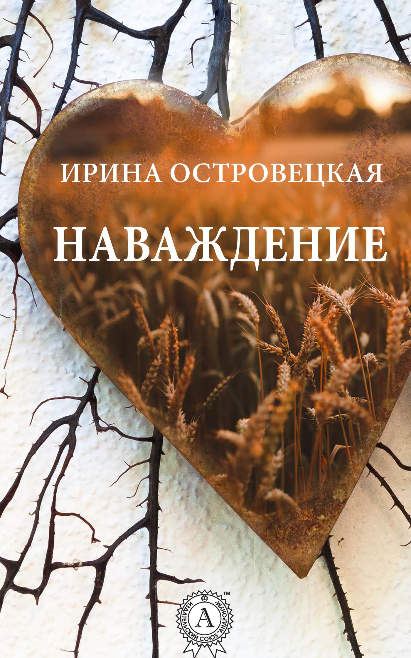 Ирина Островецкая Наваждение гейтс о роковое наваждение