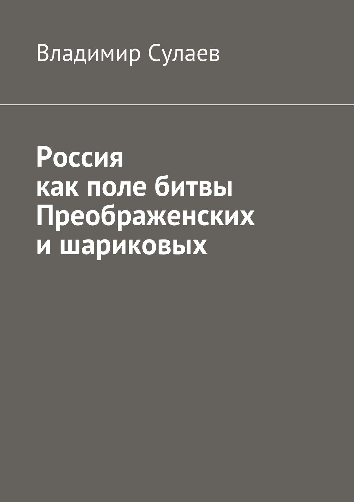 Владимир Валерьевич Сулаев Россия как поле битвы преображенских ишариковых