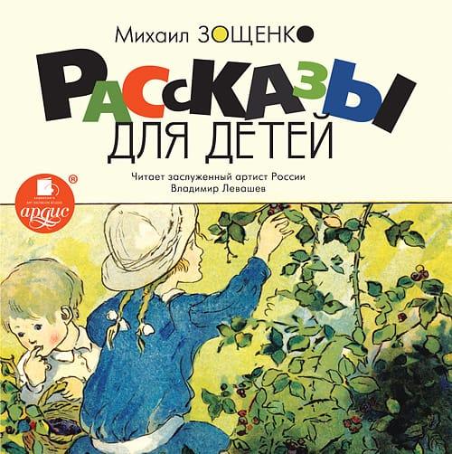 Рассказы для детей ( Михаил Зощенко  )