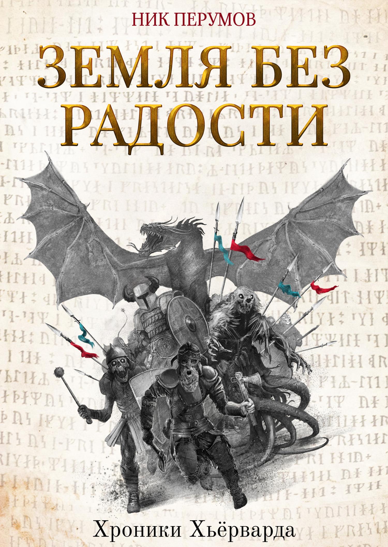 Земля без радости (Книга Эльтары и Аргниста)