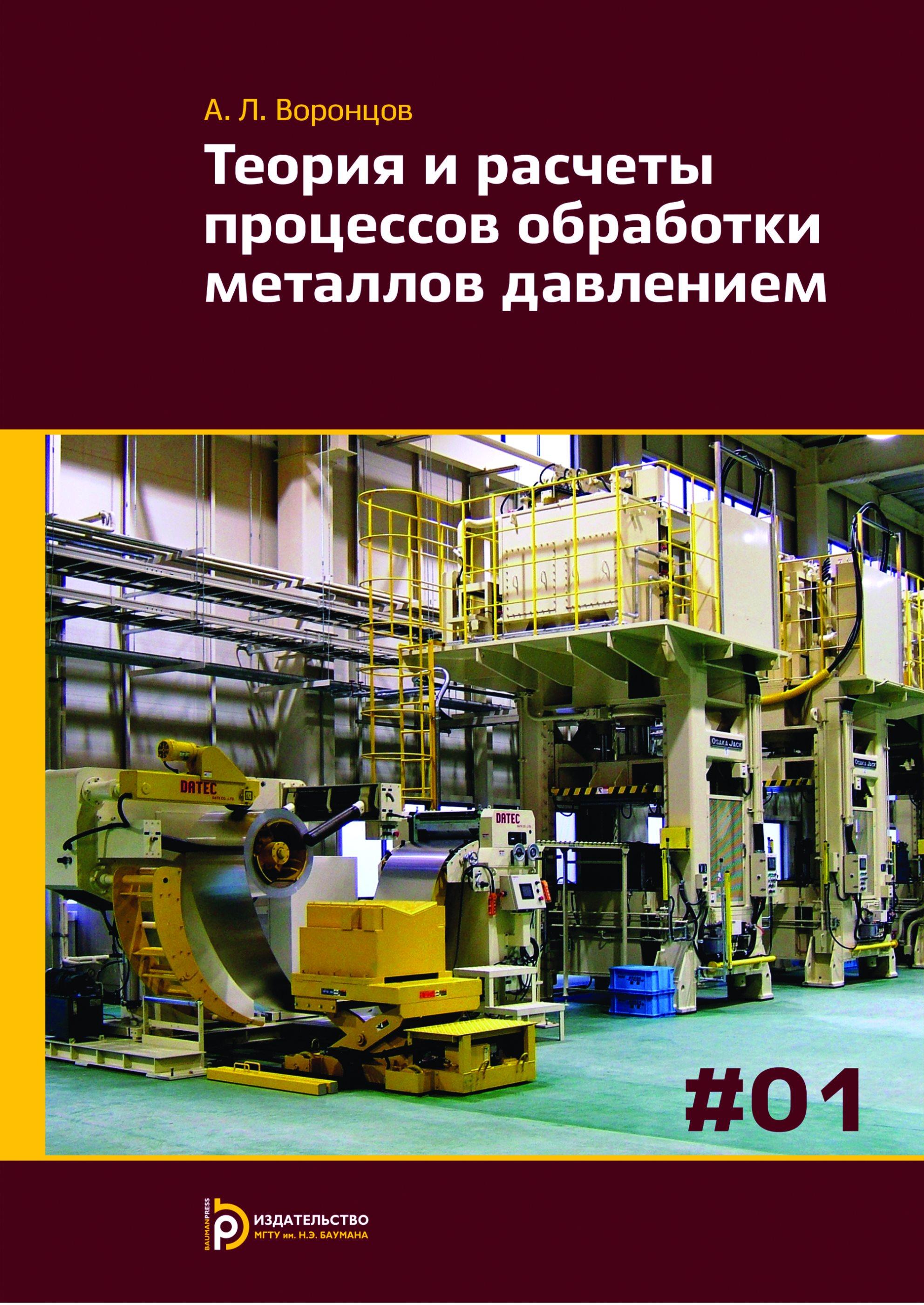 Фото - Андрей Воронцов Теория и расчеты процессов обработки металлов давлением. Том 1 л и живова машины и технология обработки металлов давлением