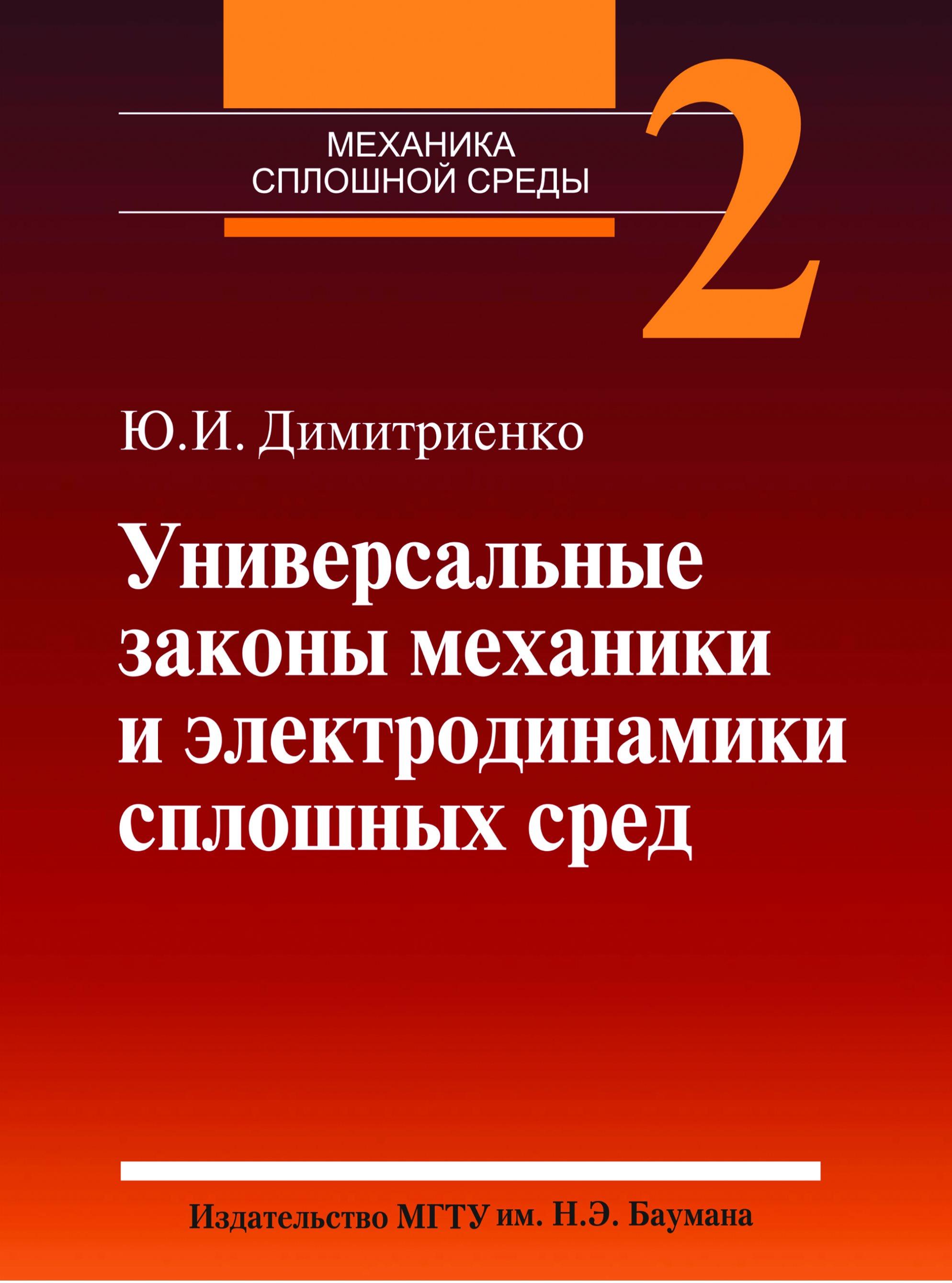 Юрий Дмитриенко Универсальные законы механики и электродинамики сплошных сред. Том 2 бурмистров с основы электродинамики сплошных сред