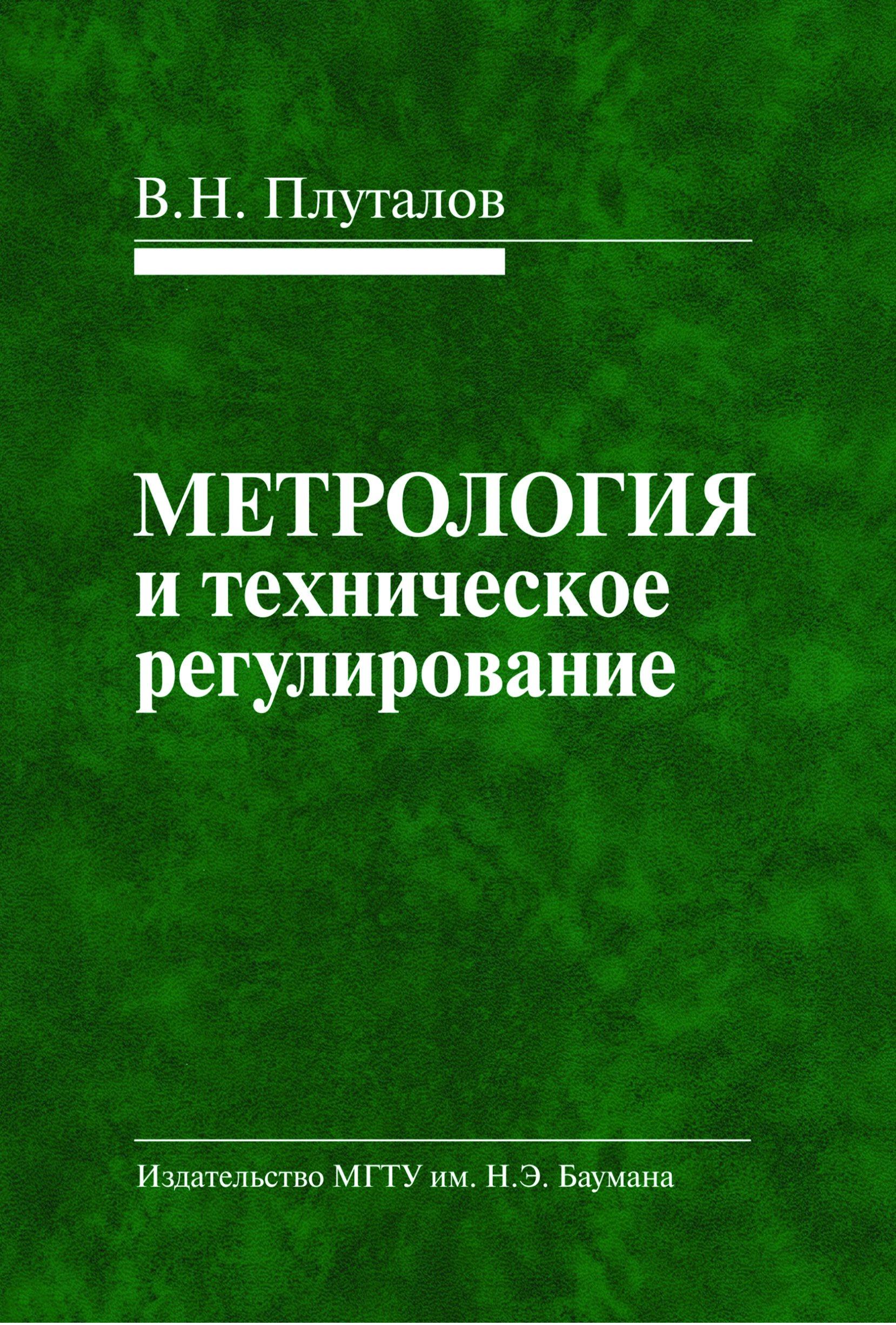 Виктор Плуталов Метрология и техническое регулирование