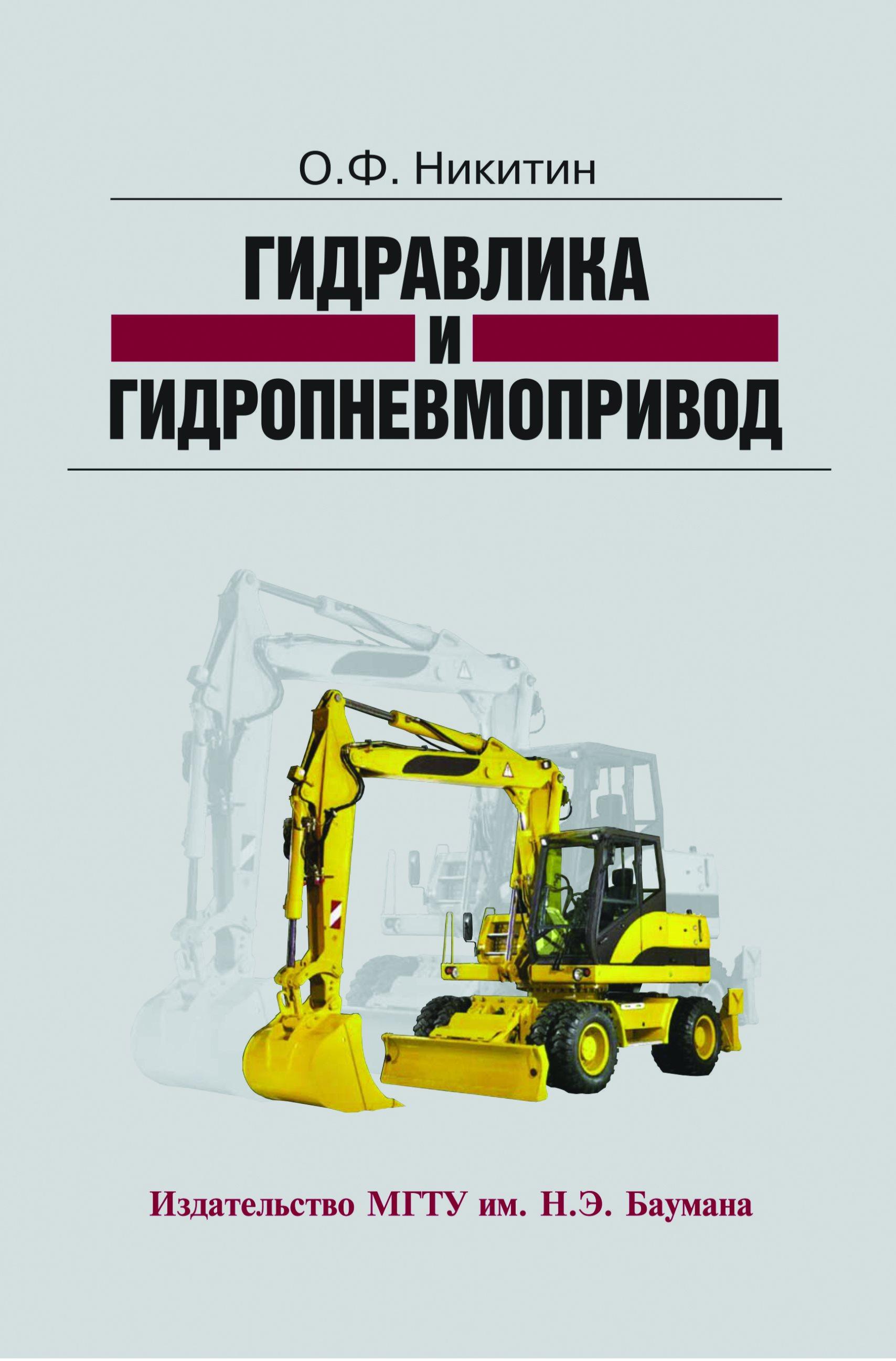 Олег Никитин Гидравлика и гидропневмопривод цена