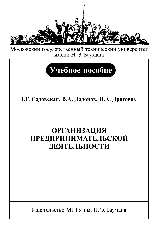 Владимир Дадонов Организация предпринимательской деятельности недорого