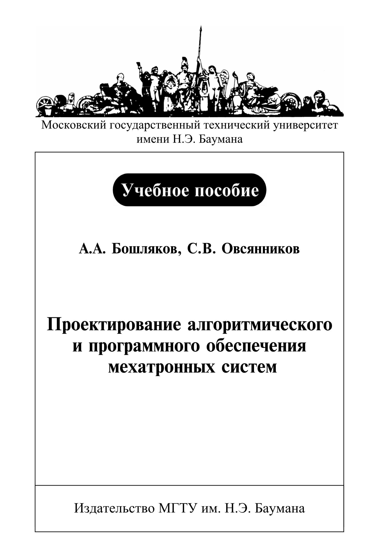 Андрей Бошляков, Проектирование алгоритмического и программного обеспечения мехатронных систем
