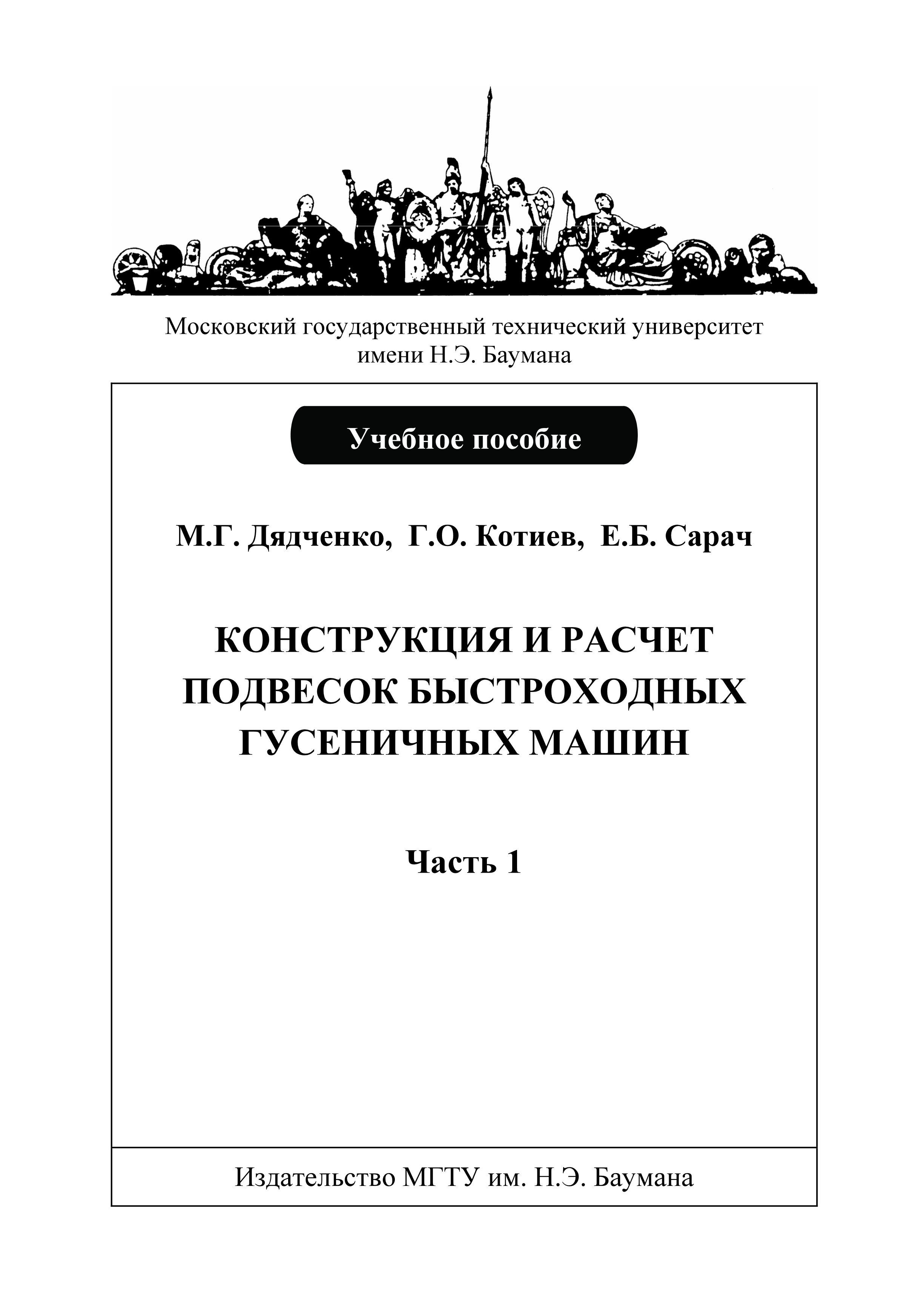 Михаил Дядченко Конструкция и расчет подвесок быстроходных гусеничных машин. Часть 1 цена