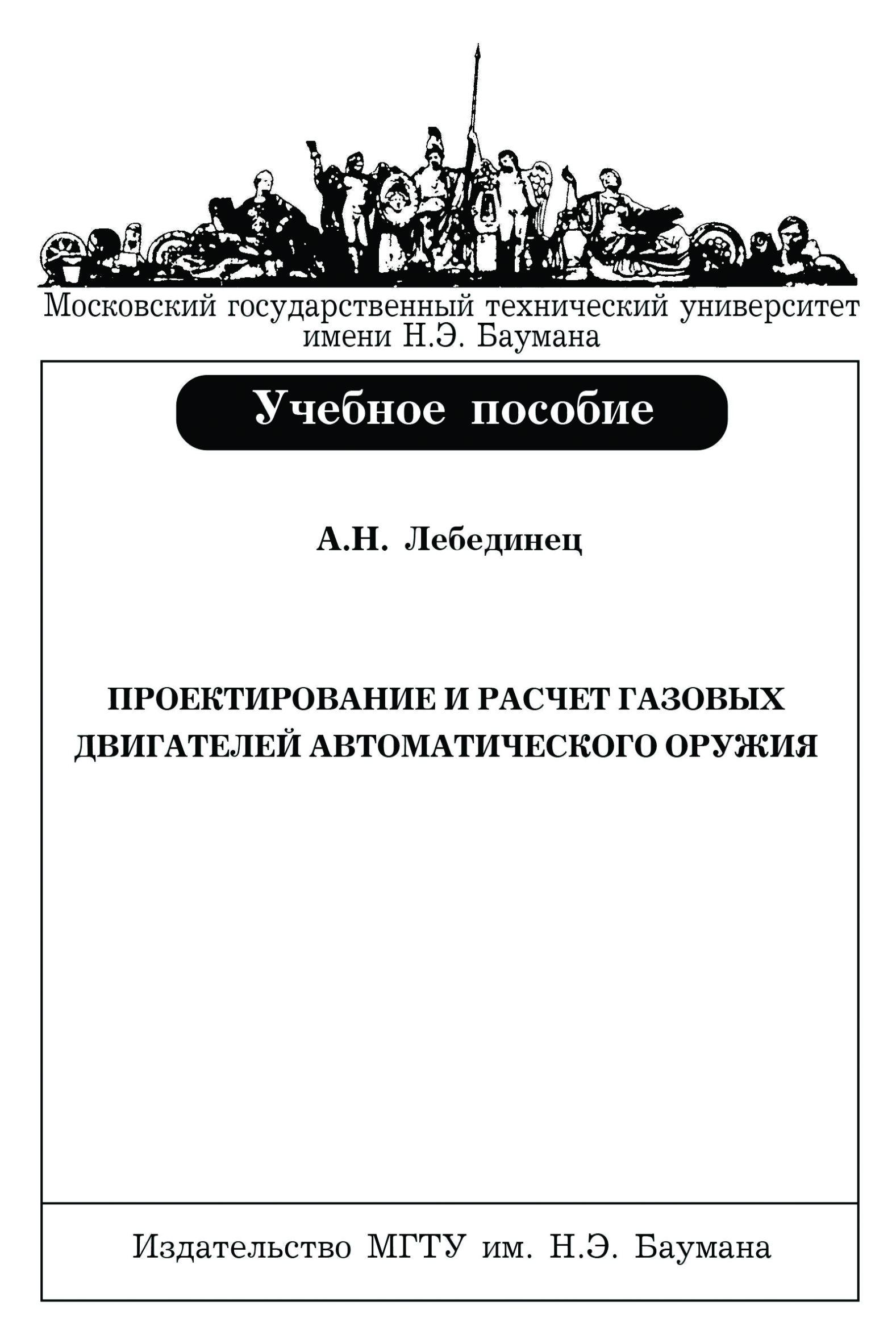 цена на Алексей Лебединец Проектирование и расчет газовых двигателей автоматического оружия