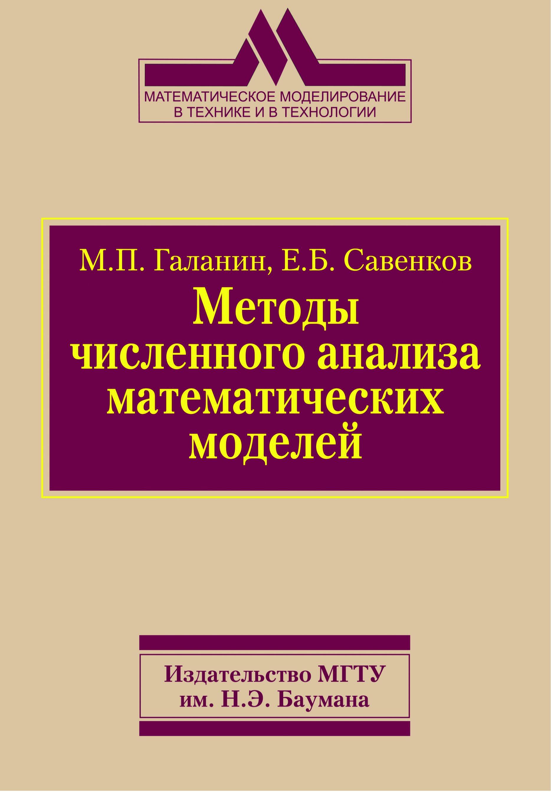 цены Михаил Галанин Методы численного анализа математических моделей