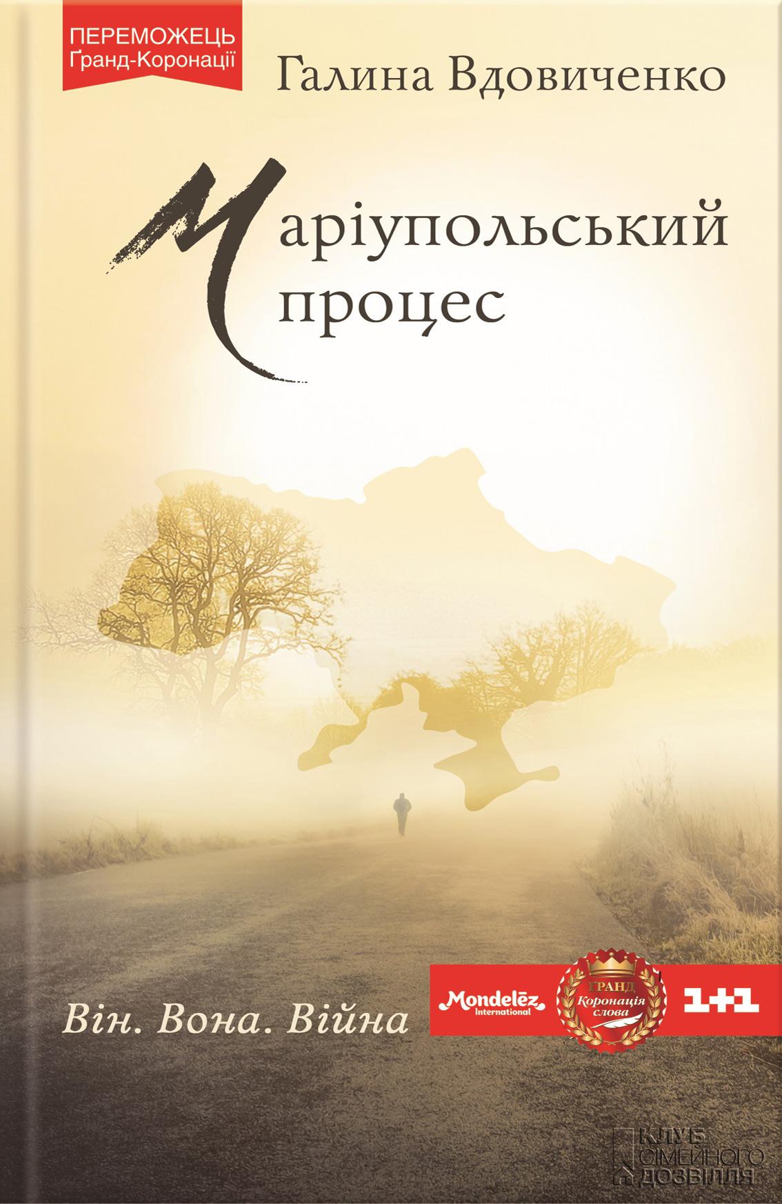 цена на Галина Вдовиченко Маріупольський процес