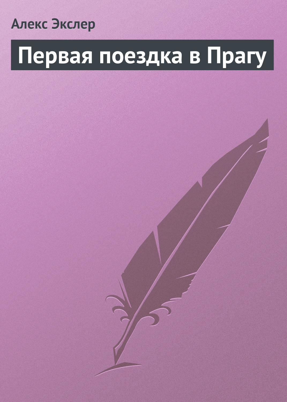 Алекс Экслер Первая поездка в Прагу фильмы валентина гафта 5 dvd