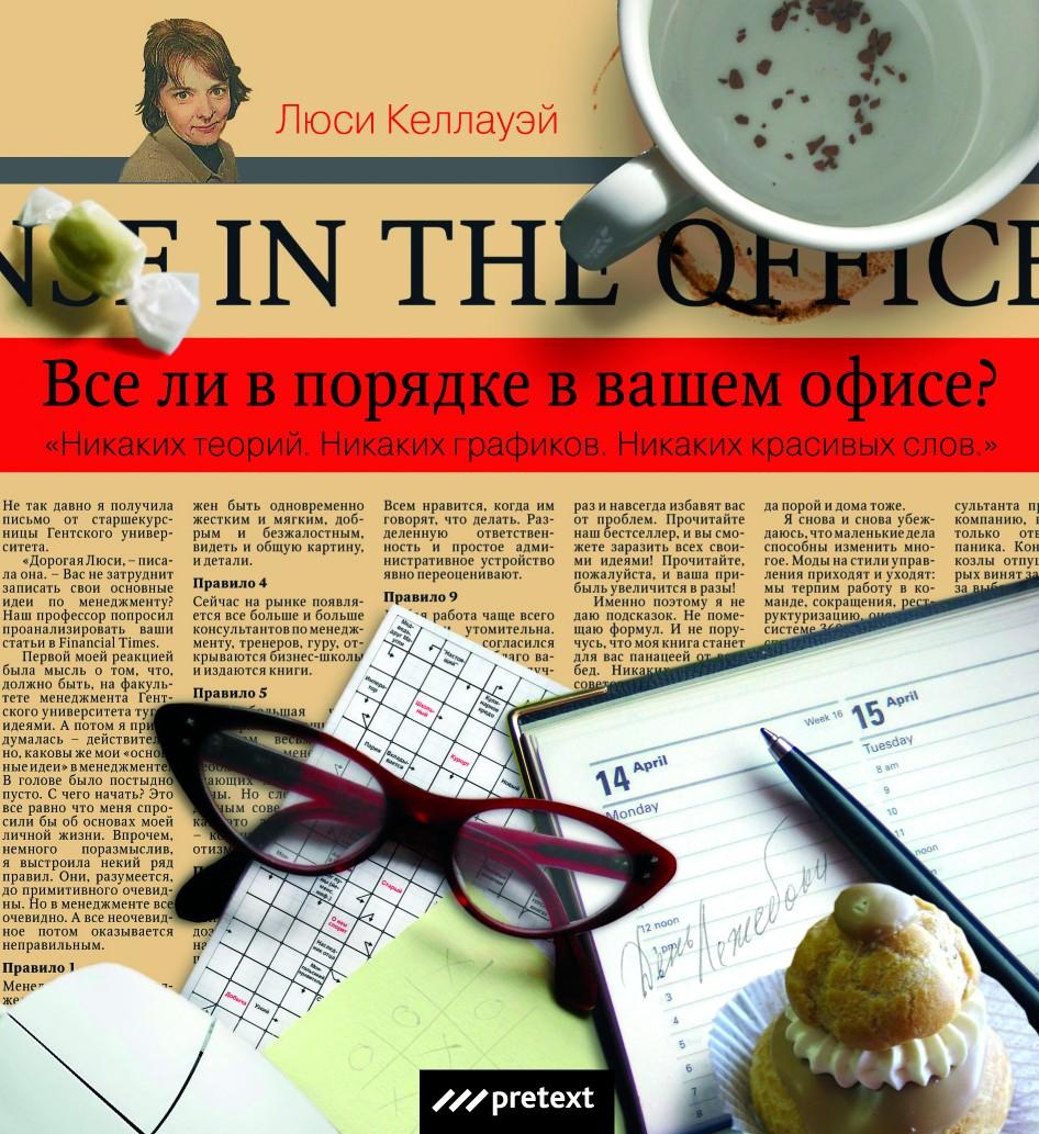 Обложка книги Все ли в порядке в Вашем офисе?