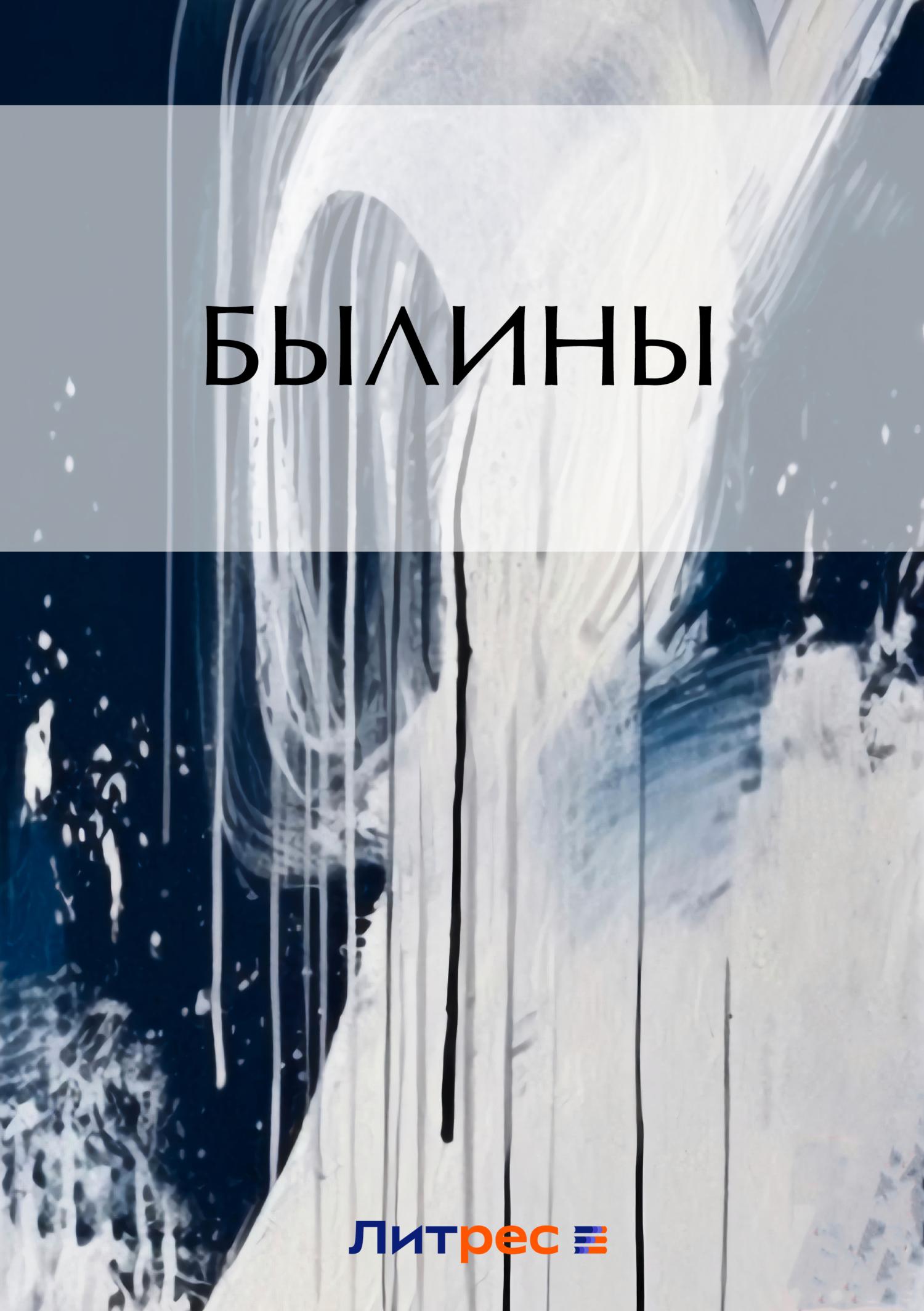 купить Коллектив авторов Былины онлайн