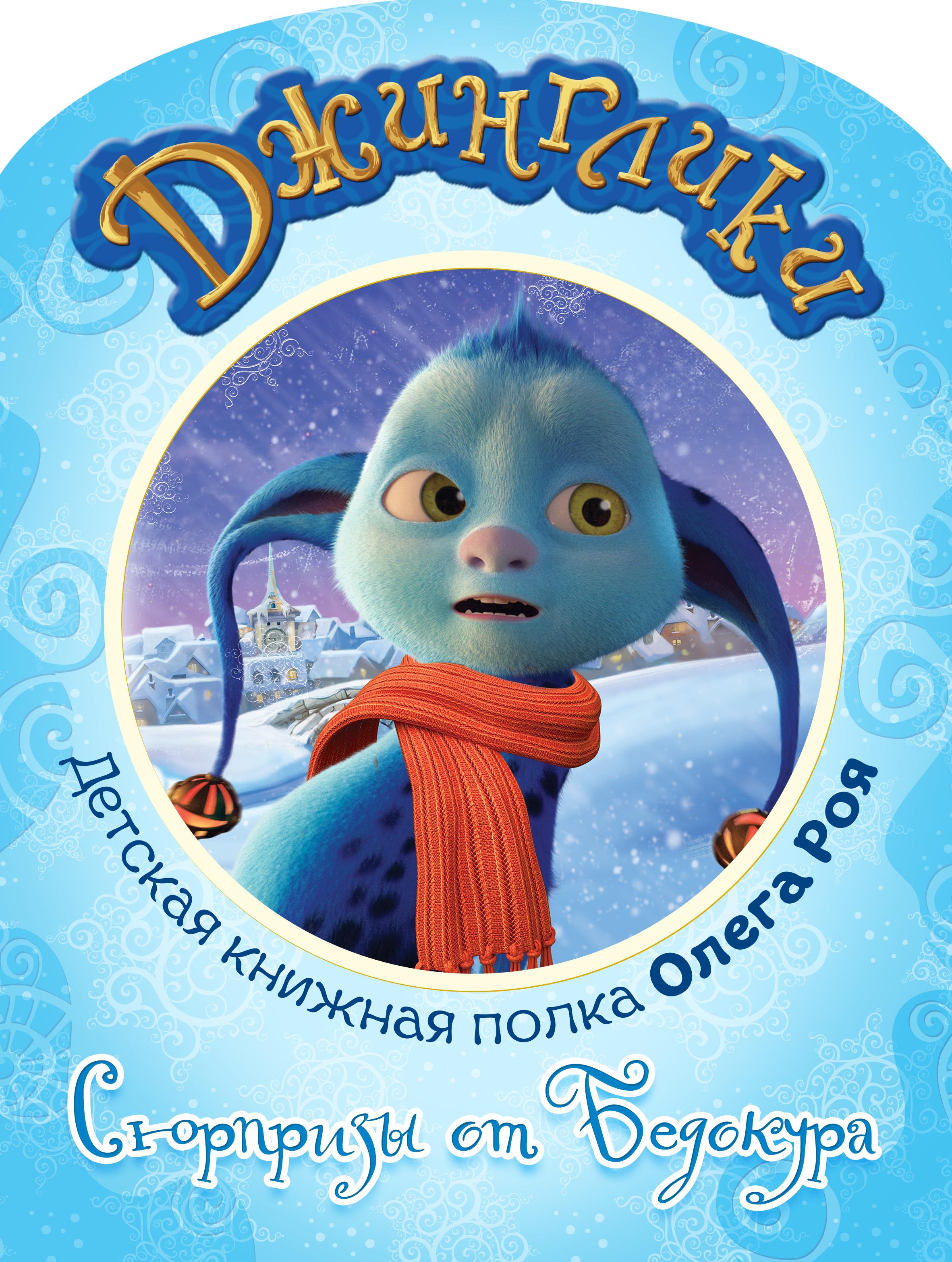 Олег Рой Сюрпризы от Бедокура (с цветными иллюстрациями) сюрпризы фнаф