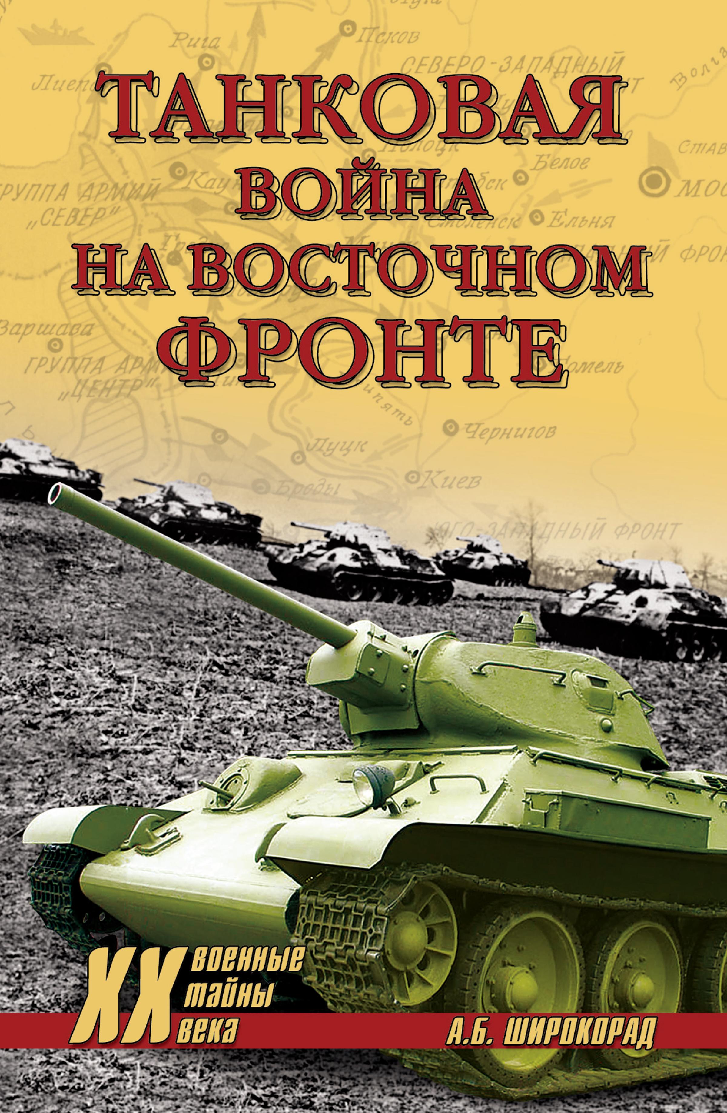 Александр Широкорад Танковая война на Восточном фронте максим коломиец модернизированные танки клим ворошилов кв 1с и кв 85