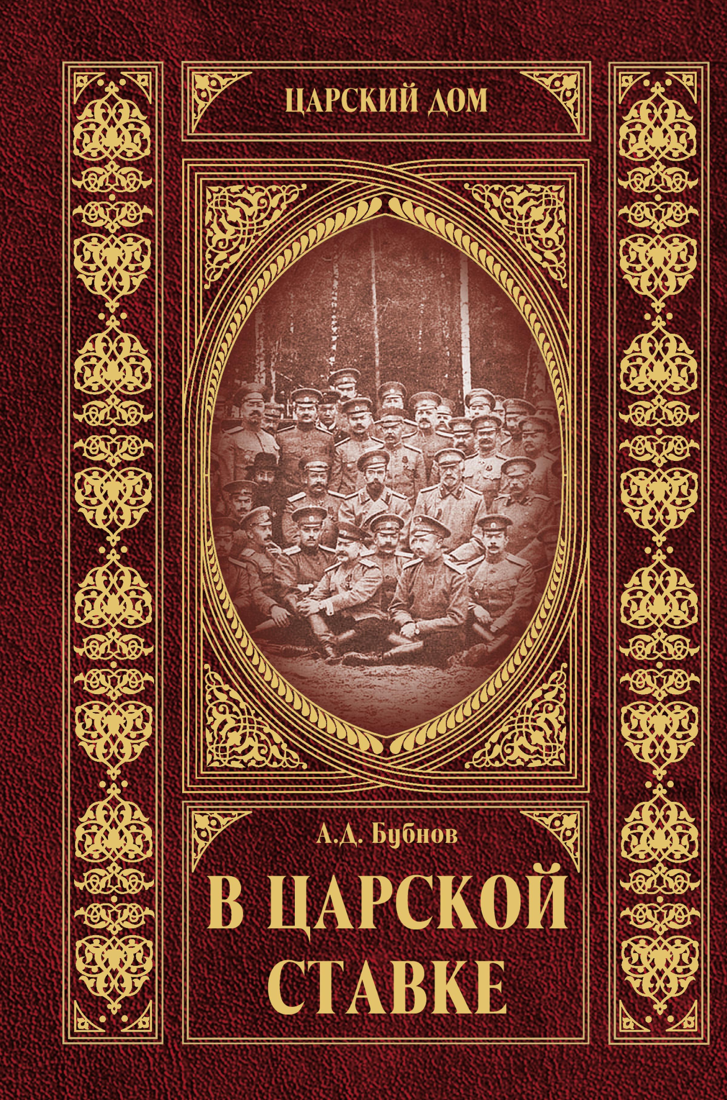 Александр Бубнов В царской ставке автор не указан александр кайдановский в воспоминаниях и фотографиях
