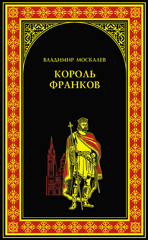 цены Владимир Москалев Король франков