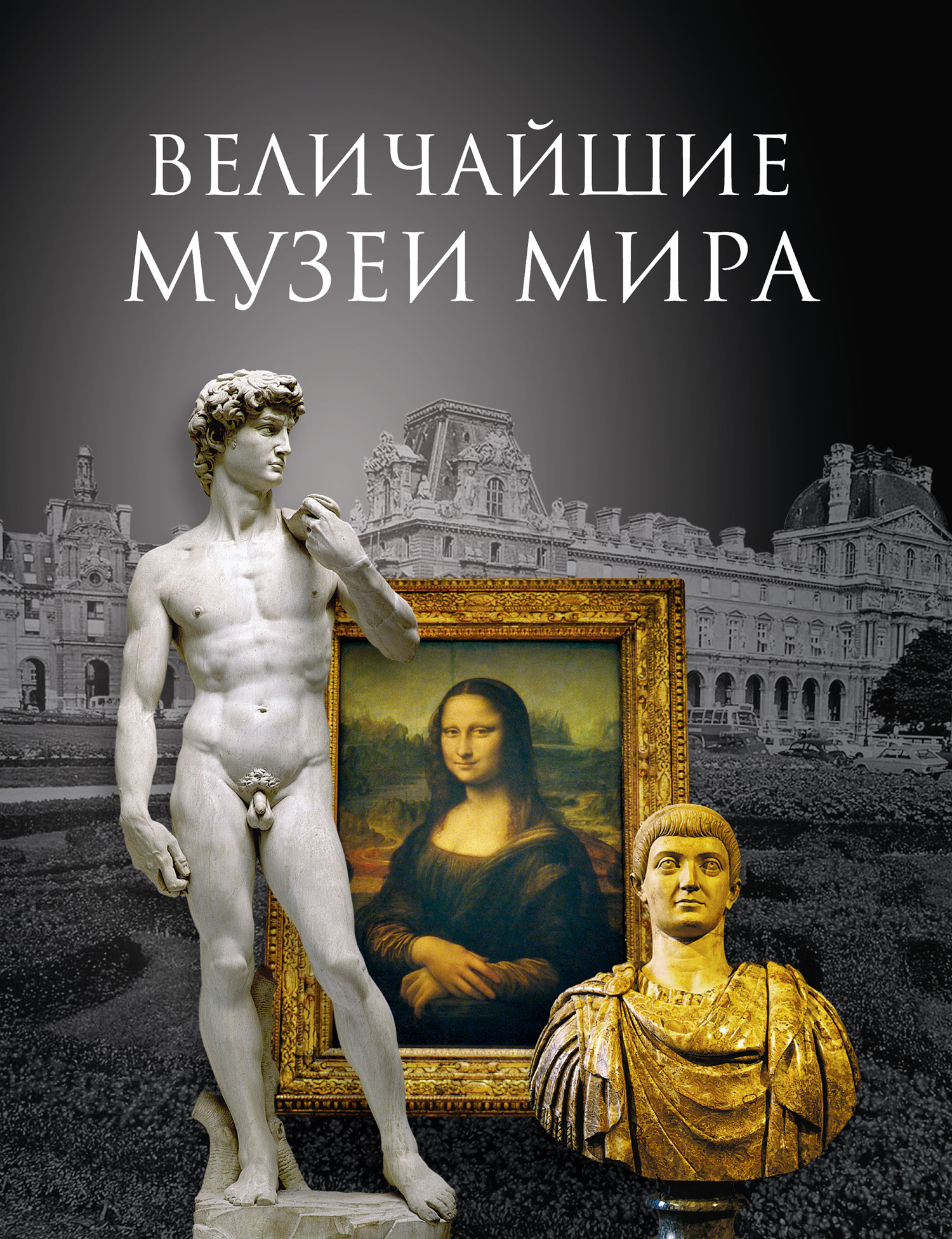 Андрей Низовский Величайшие музеи мира андрей белый дом музей м а волошина