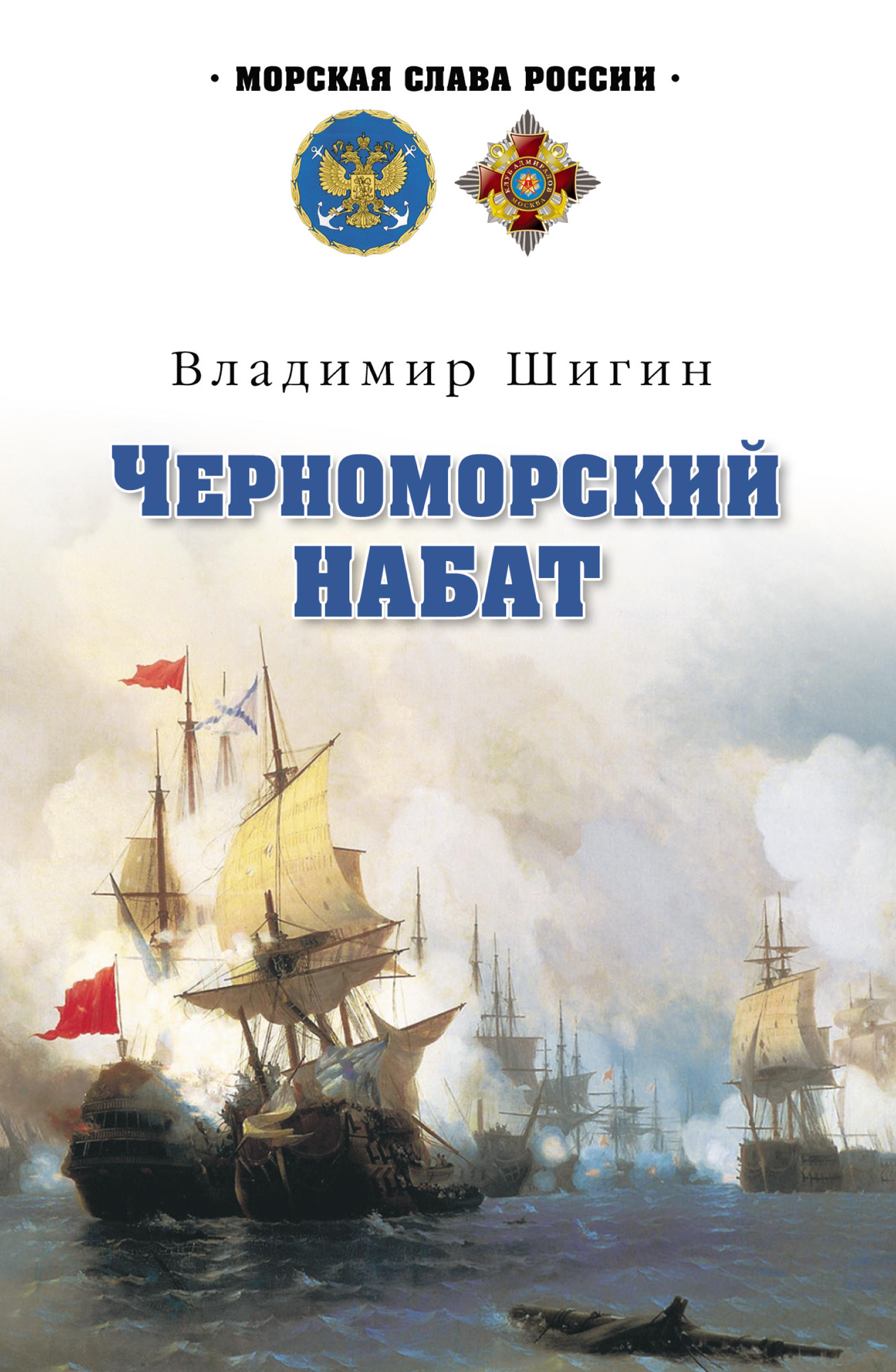 Владимир Шигин Черноморский набат в с лопатин потемкин и суворов page 3