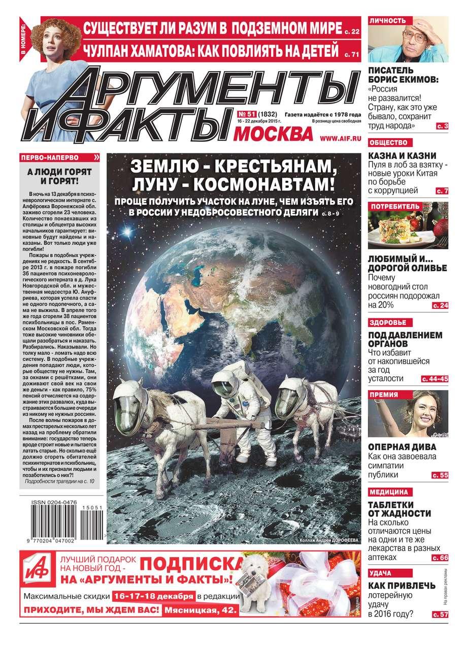 Редакция газеты Аргументы и Факты Москва Аргументы и факты Москва 51-2015