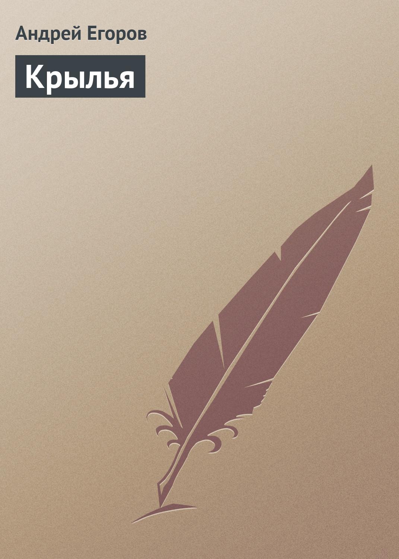 Андрей Егоров Крылья андрей егоров большой взрыв