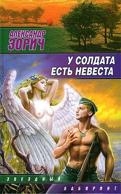 Александр Зорич У солдата есть невеста (сборник) александр зорич знак разрушения