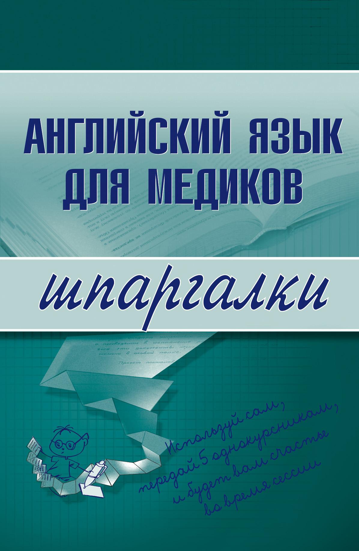 Коллектив авторов Английский язык для медиков коллектив авторов английский язык для медиков