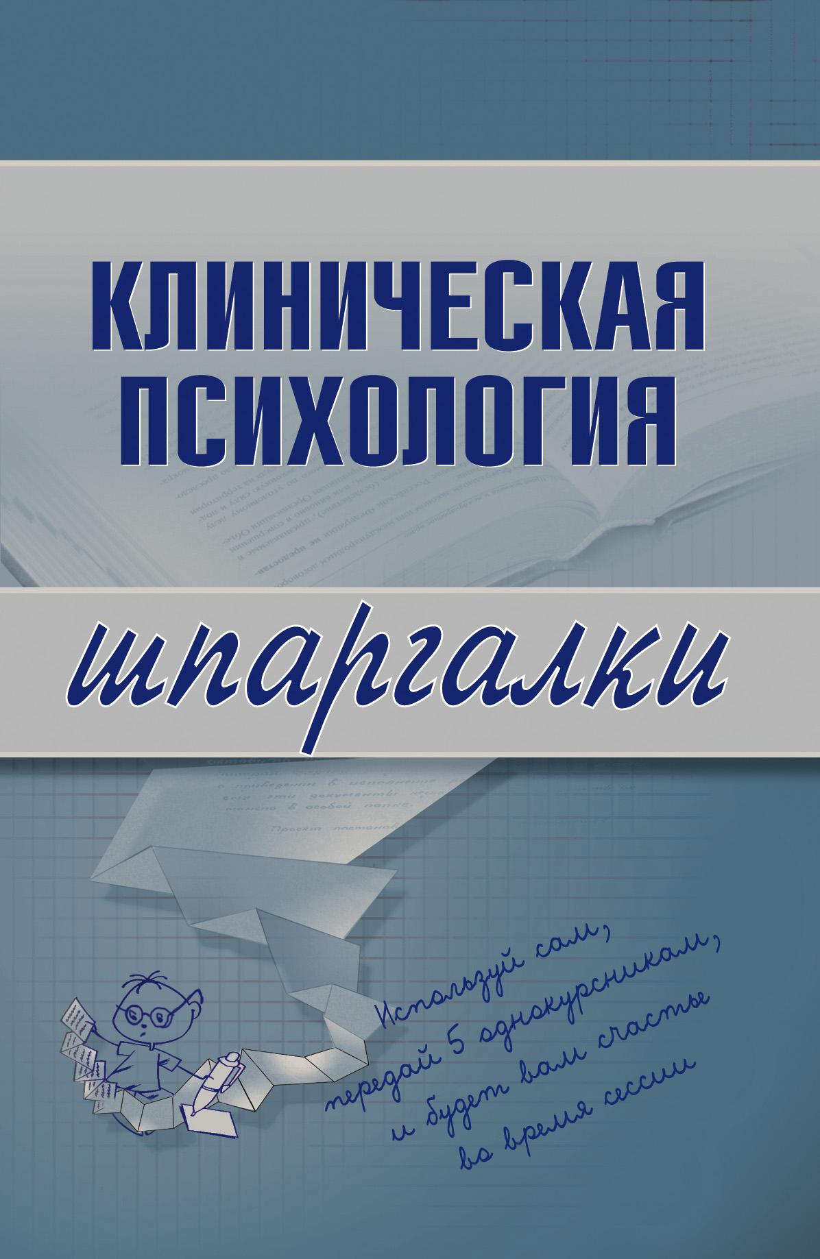 Отсутствует Клиническая психология отсутствует наша психология 02 2012