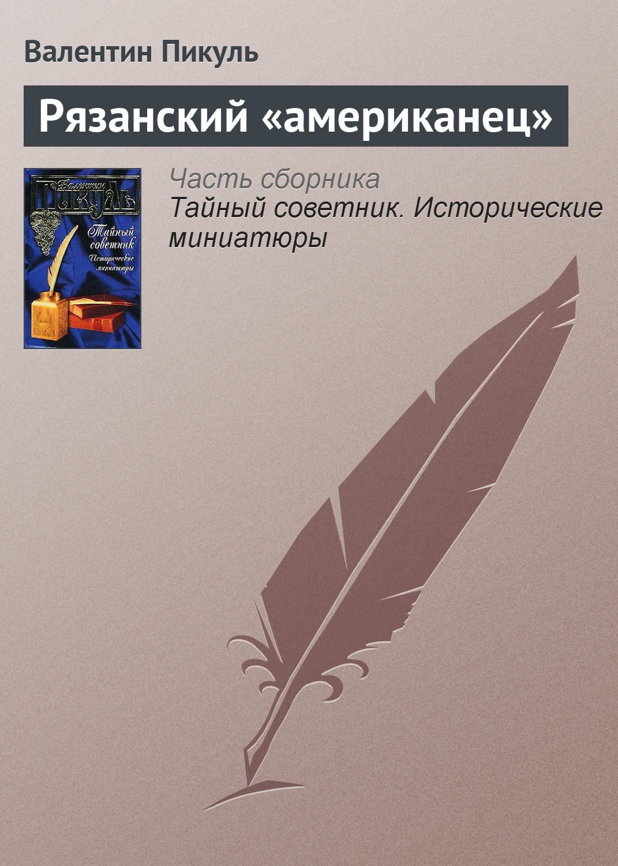 алентин Пикуль Рязанский «американец»