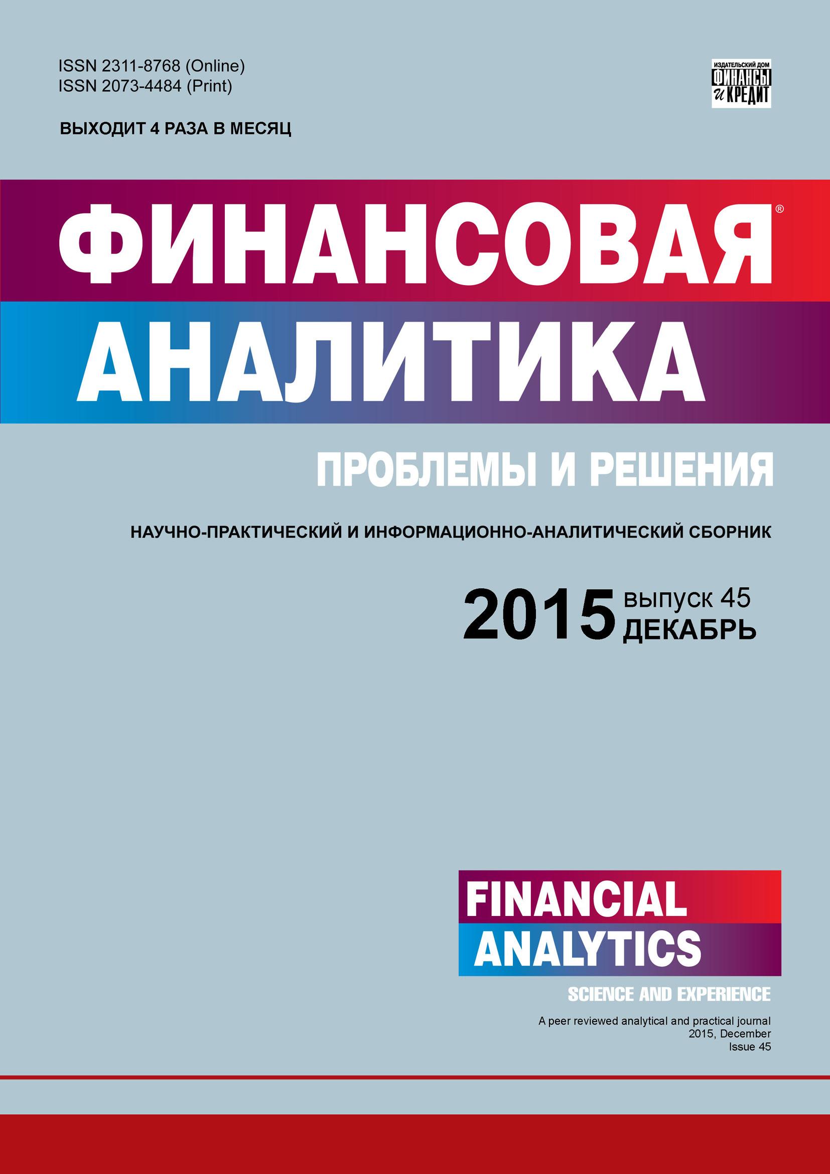 Отсутствует Финансовая аналитика: проблемы и решения № 45 (279) 2015 отсутствует финансовая аналитика проблемы и решения 45 279 2015