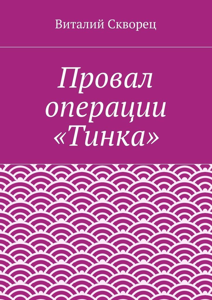 цена на Виталий Скворец Провал операции «Тинка»