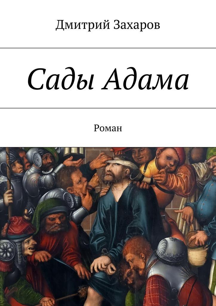 Дмитрий Захаров Сады Адама