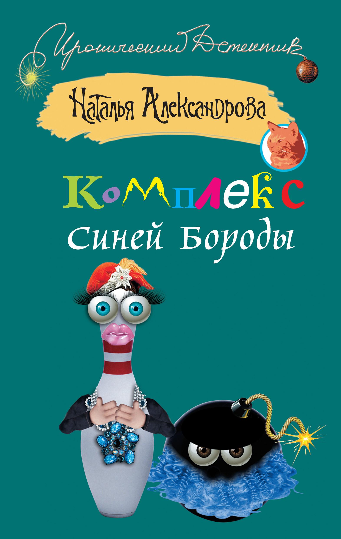 Комплекс Синей Бороды ( Наталья Александрова  )